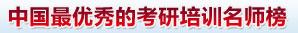 中国最优秀咨询师名师都在这里!