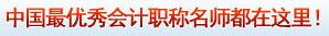 中国最优秀会计职称名师都在这里!