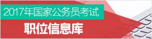2015年国家公务员考试职位信息库