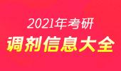 2020年考研调剂信息大全