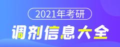 2019年考研调剂信息大全