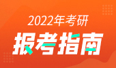 2021年考研报考指南