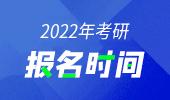 2021年考研报名时间