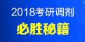 2018考研调剂必胜秘籍
