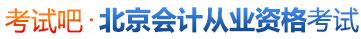 北京会计从业资格考试网
