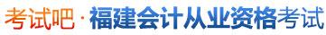 福建会计从业资格考试网