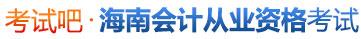 海南会计从业资格考试网