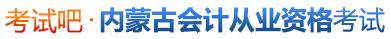 内蒙古会计从业资格考试网