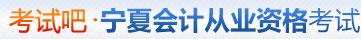 宁夏会计从业资格考试网