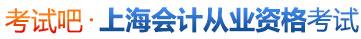 上海会计从业资格考试网