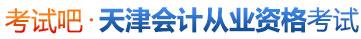天津会计从业资格考试网