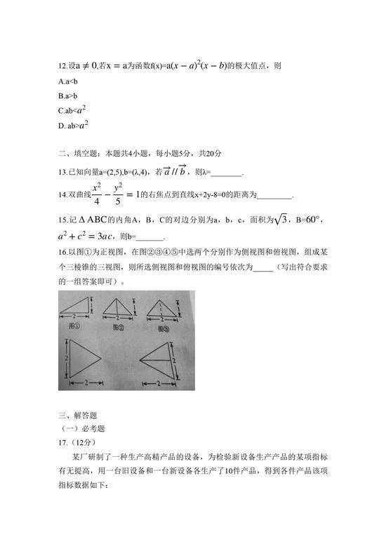 2021江西高考文科数学真题