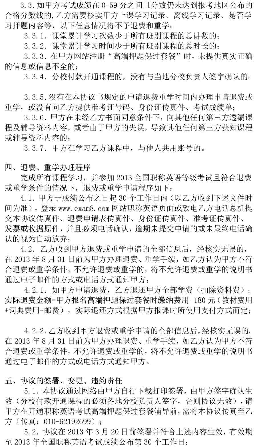 2013职称英语押题_天一2013全国职称英语考试真题汇编及详解综
