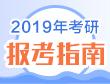 2019年考研报考指南