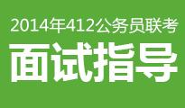 412公务员联考面试指导