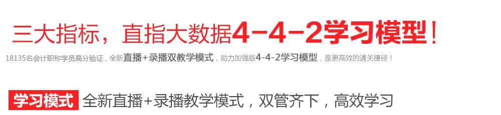 三大指标、直指大数据4-4-2学习模式