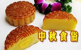 中秋节习俗——中秋食俗