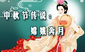 中秋节传说:嫦娥奔月
