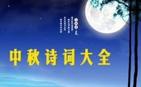 中秋节诗词大全